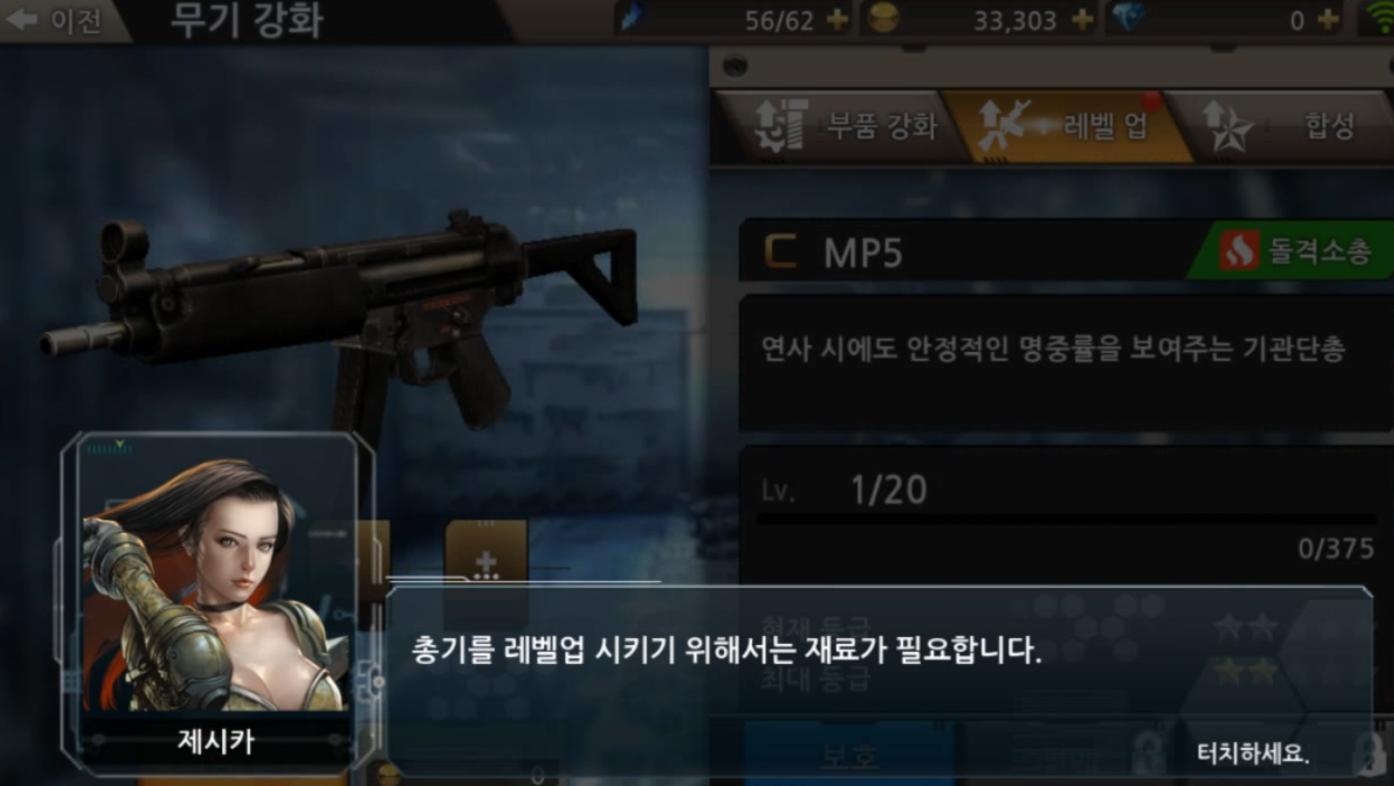 총기 강화1.png