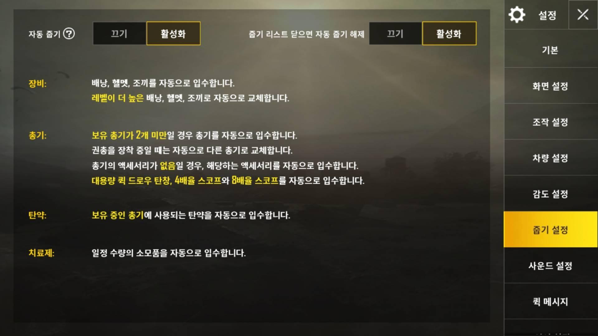 Screenshot_20180525-160538_PUBG MOBILE.jpg