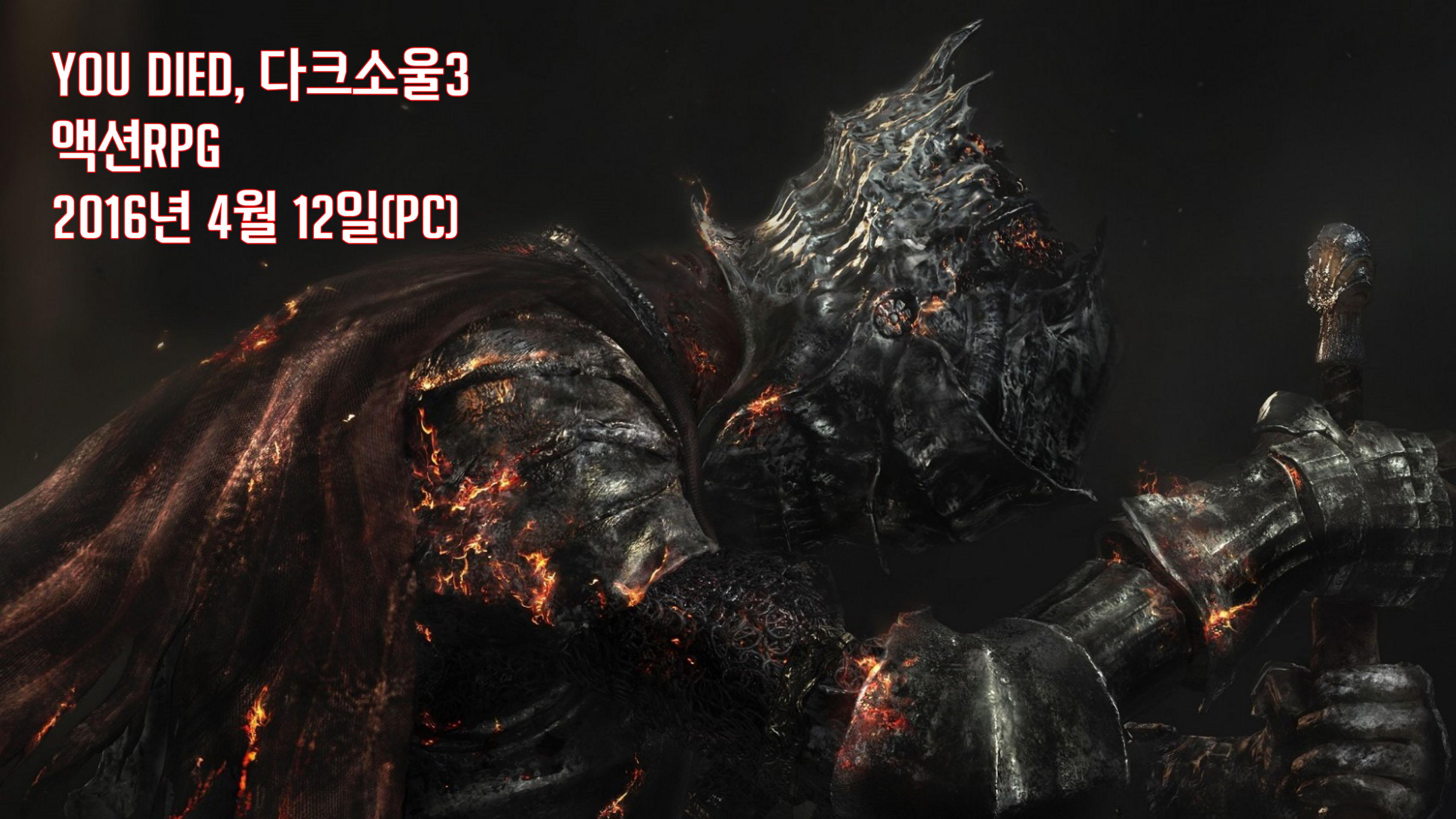 darksoul3.jpg