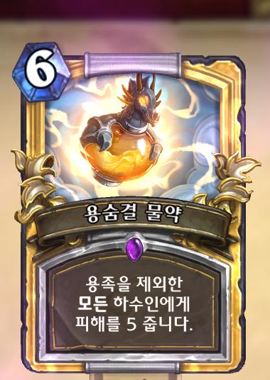 용숨결물약.png