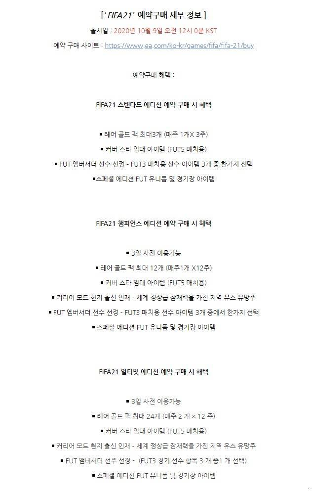 피파21 예약구매 세부정보.jpg