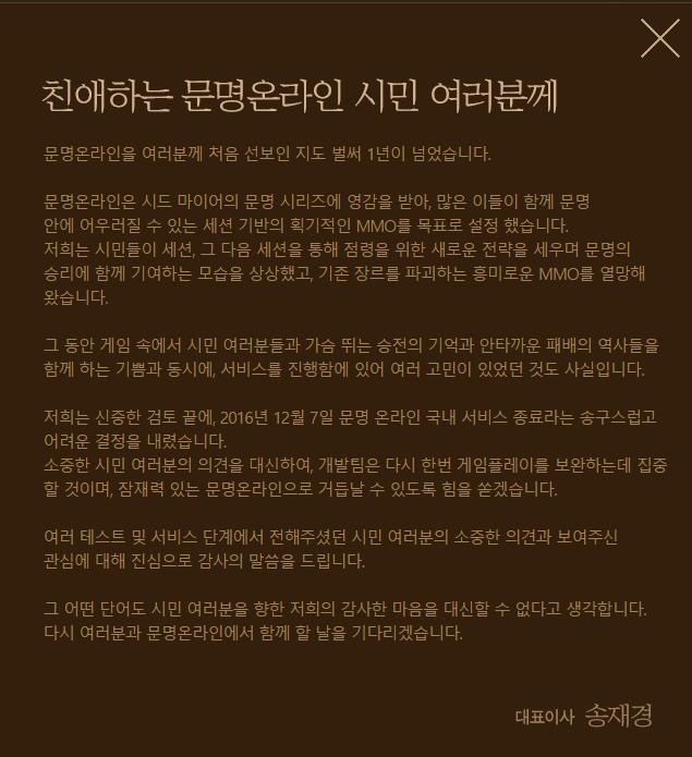 송재경 대표이사.PNG