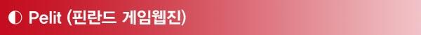 소제목-펠릿.jpg