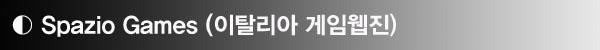 소제목-스파지오게임.jpg