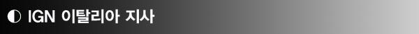 소제목-IGN이탈리아.jpg