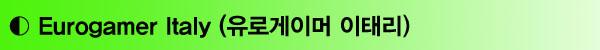 소제목-유로게이머이태리.jpg