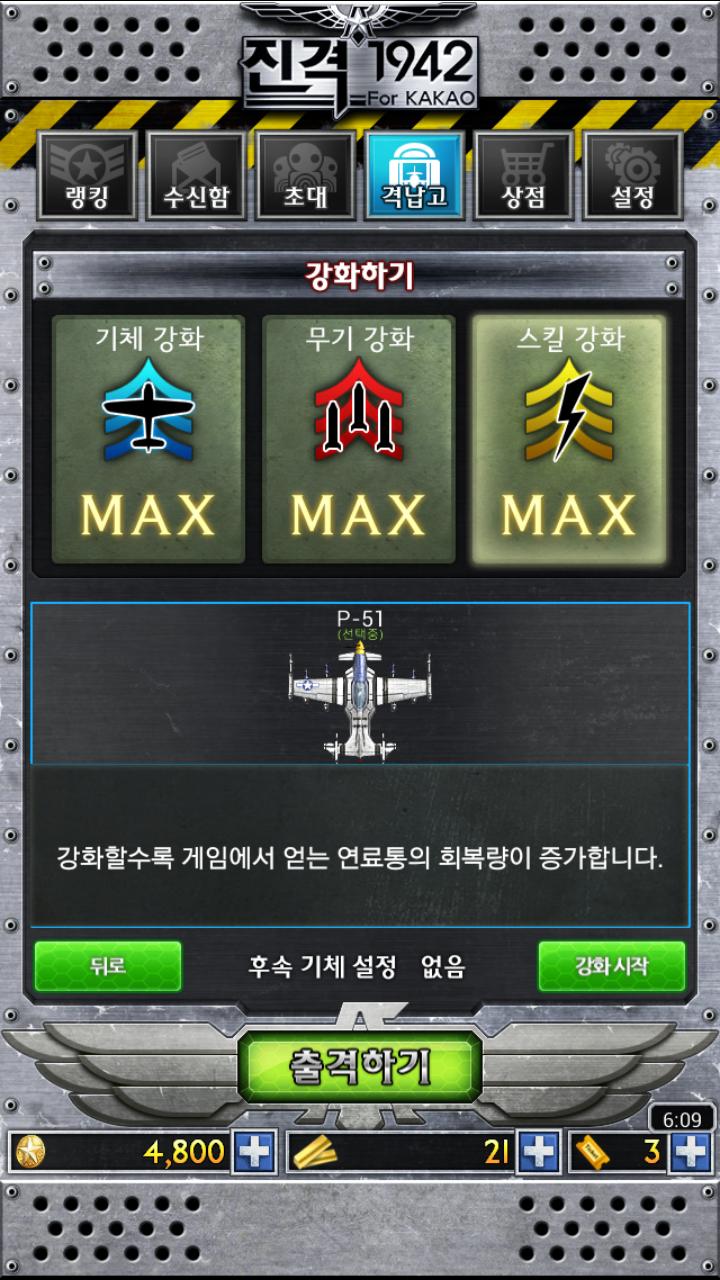 강화.png