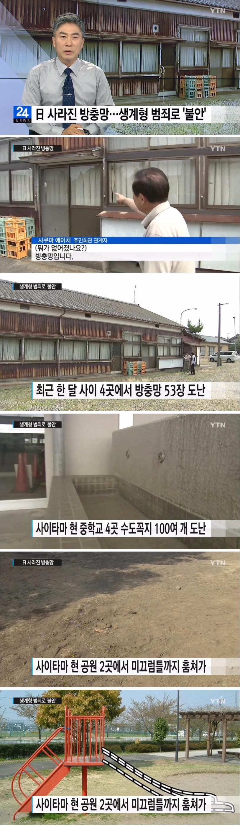 일본 생활형범죄.jpg