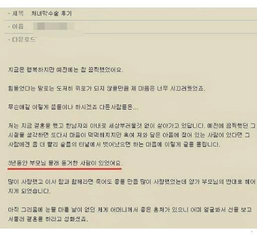 처녀막_재생수술__02.jpg