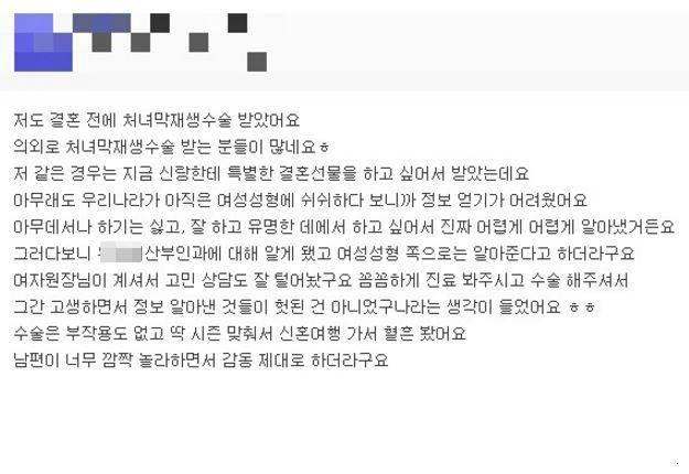 처녀막_재생수술__01.jpg