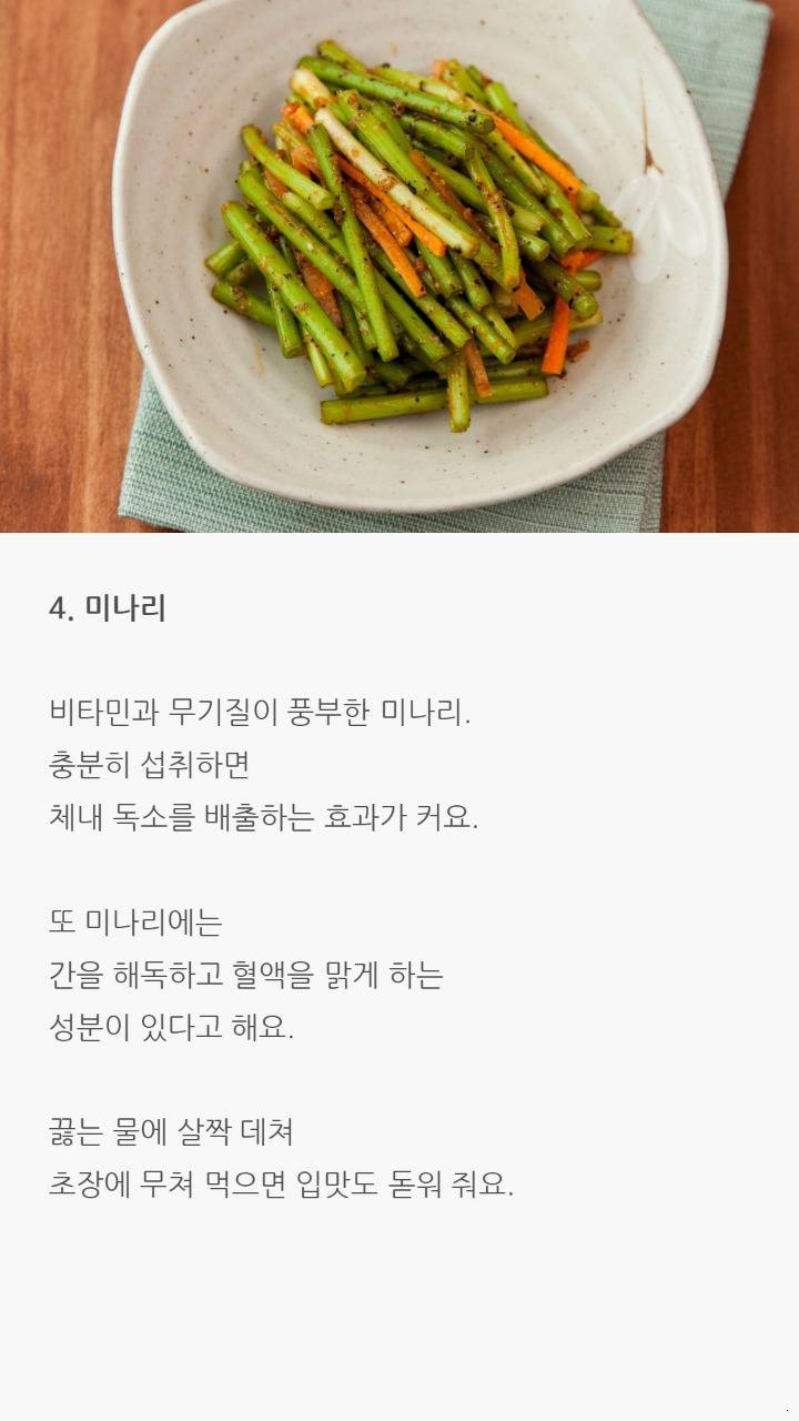 미세먼지_음식 (5).jpg