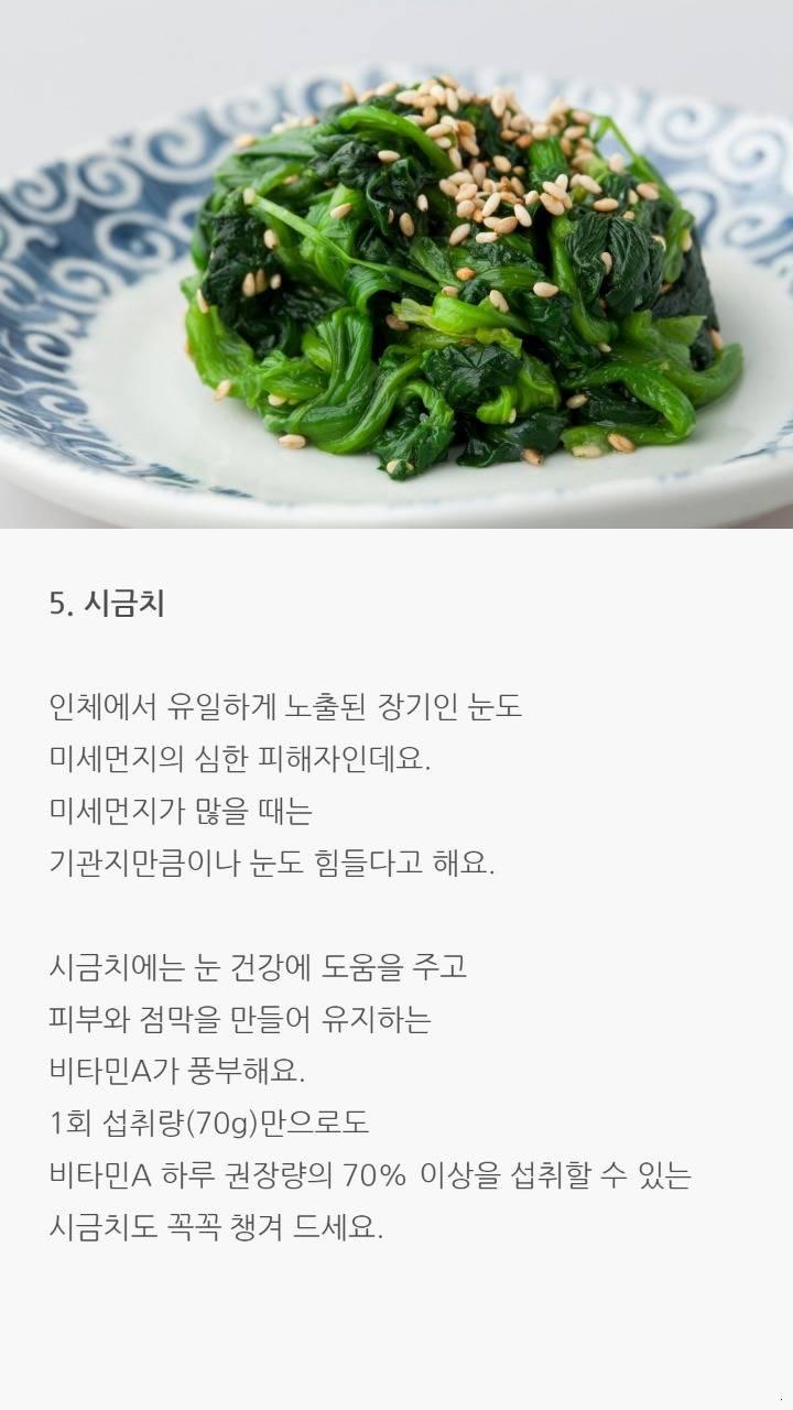미세먼지_음식 (6).jpg