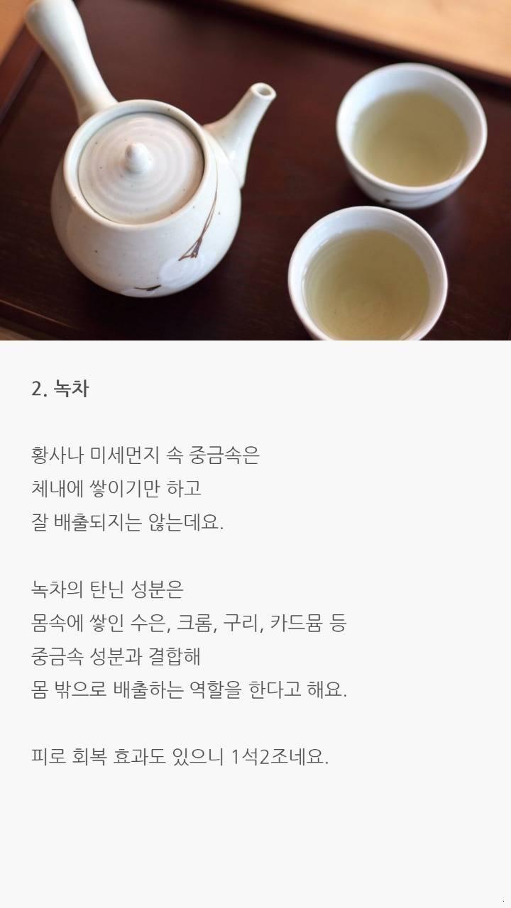 미세먼지_음식 (3).jpg