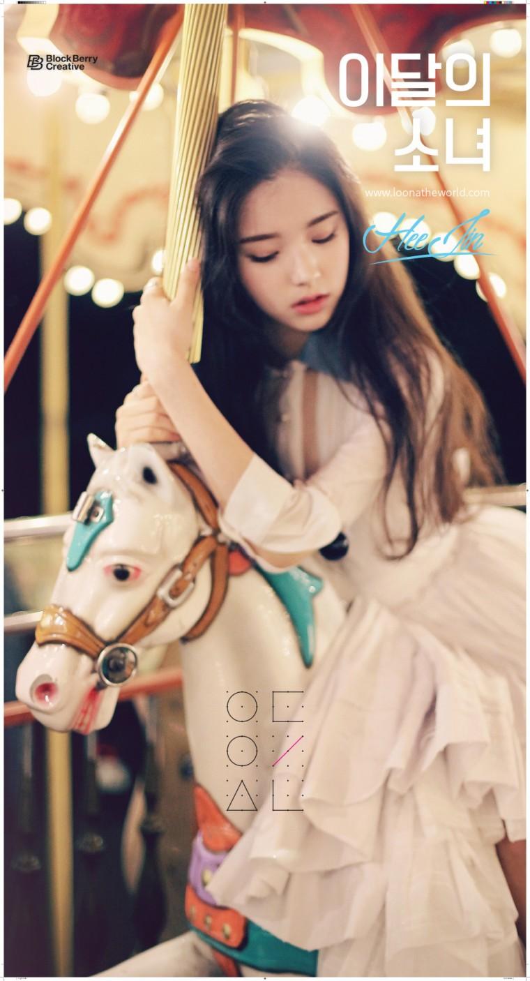 이달의소녀희진003.jpg