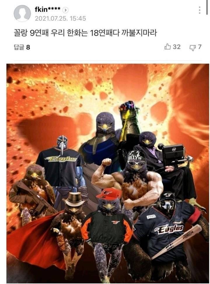 양궁 9연패에 대한 한화팬의 반응1.jpg
