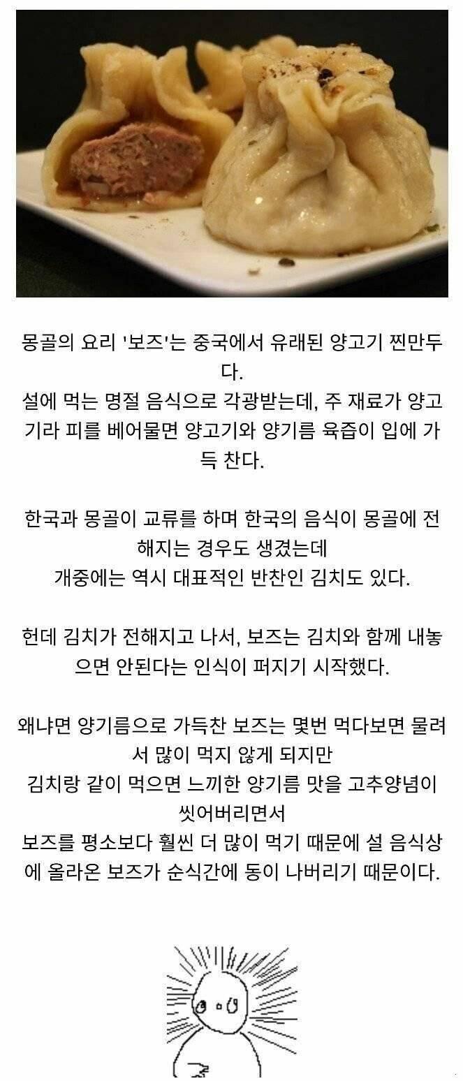몽골의 만두집에서 김치가 금지된 이유3.jpg