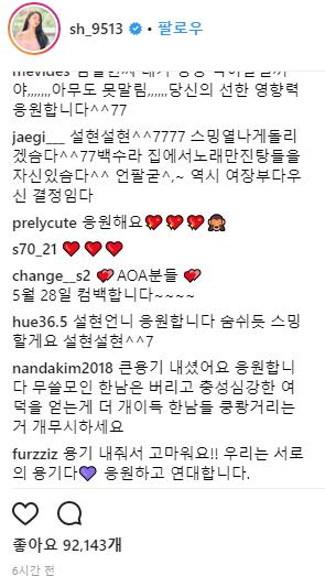 설현 아이유 언팔 +유아인 유병재_03.png