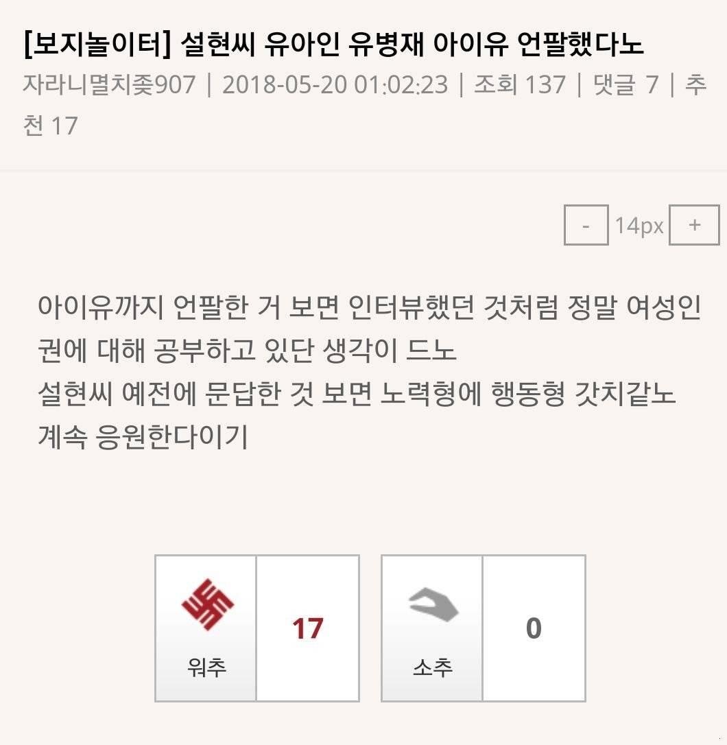 설현 아이유 언팔 +유아인 유병재_02.jpg