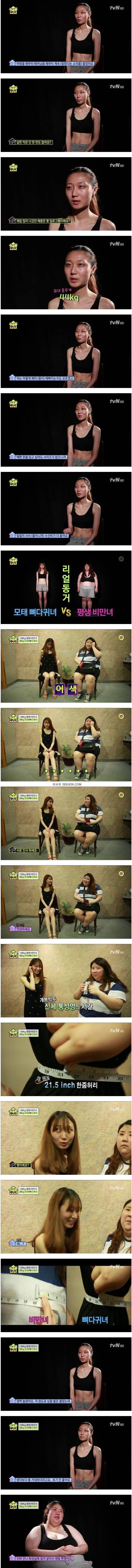 뼈다귀녀 vs 비만녀.jpg