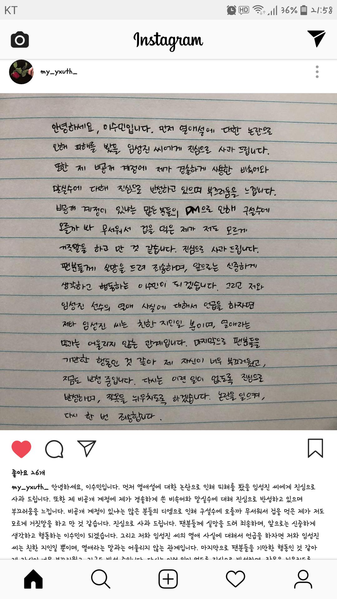 이수민 임성진 열애설  (1).png