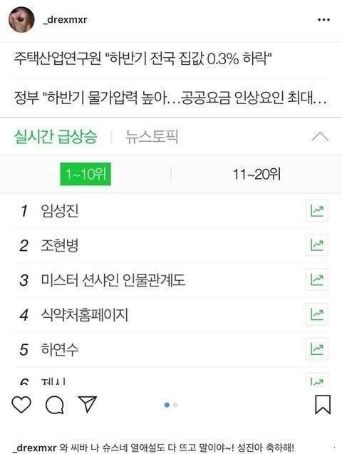 이수민 임성진 열애설  (7).jpg