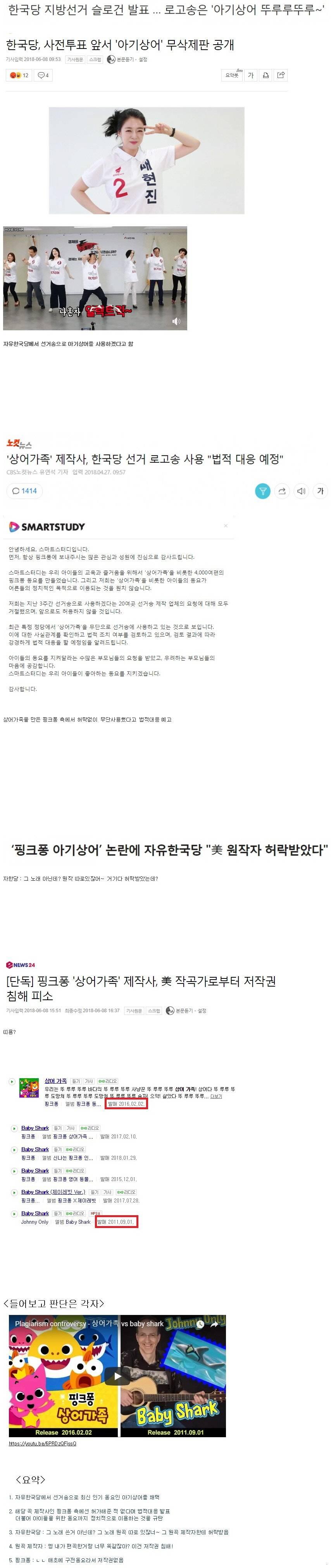 아기상어 선거송 저작권 논란 반전1.jpg