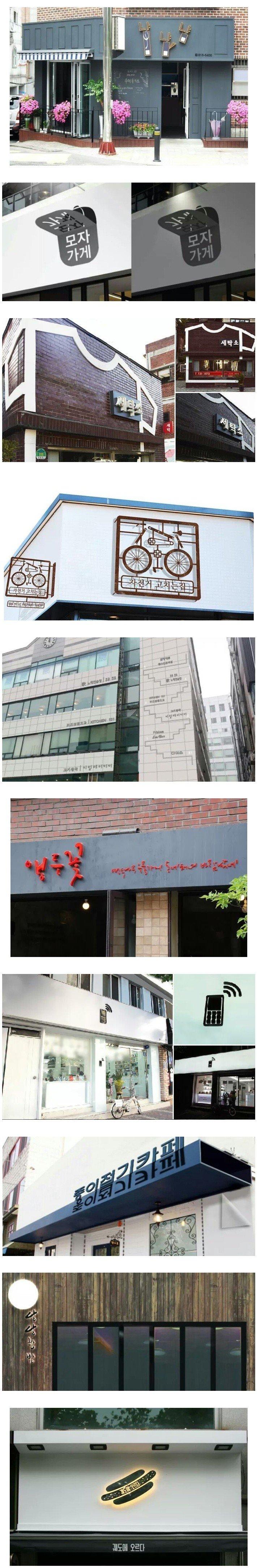 서울시 선정 간판이 예쁜 가게.jpg