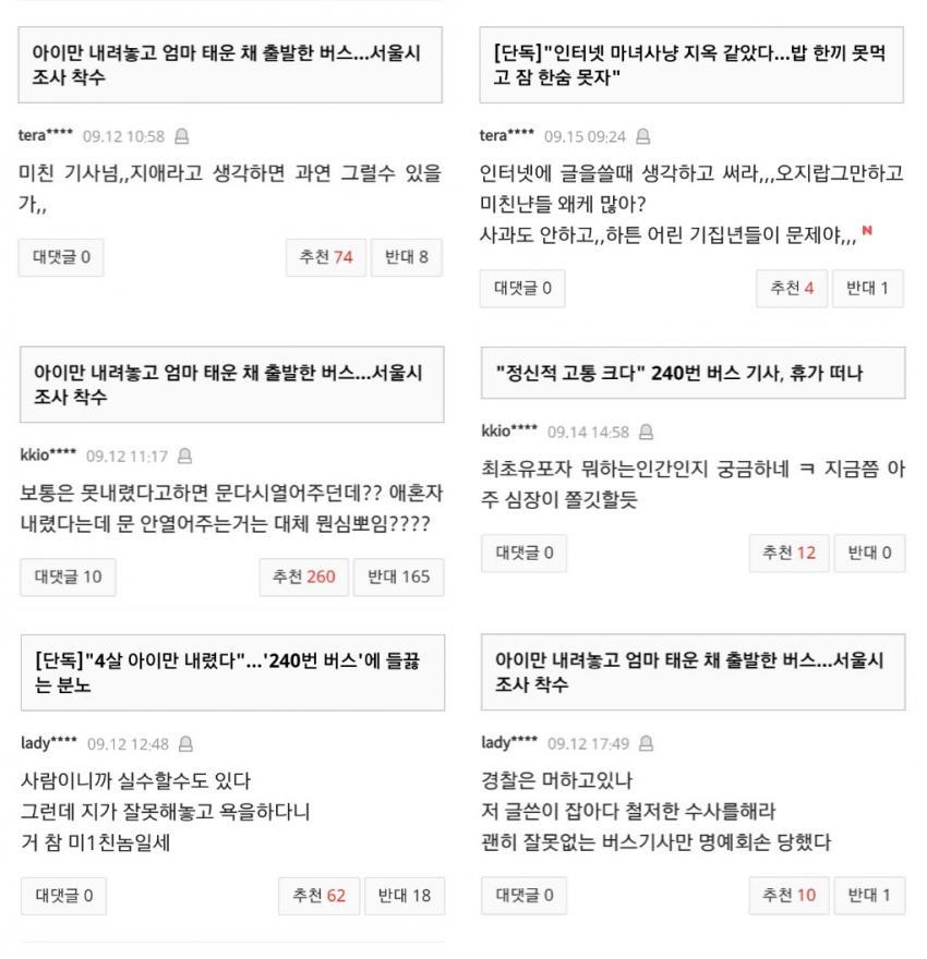 네이버 댓글충들의 현실.jpg