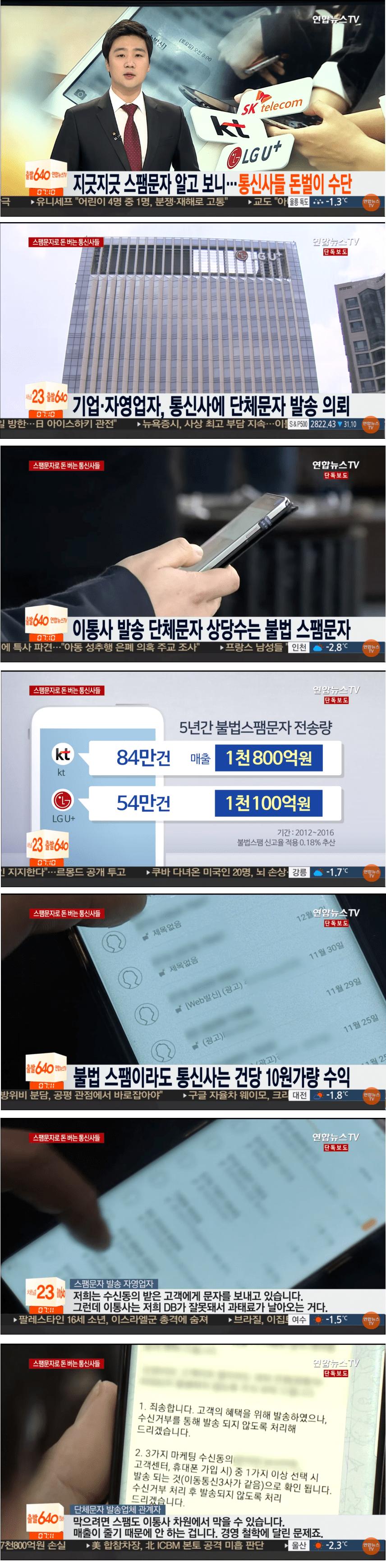 스팸문자 알고보니 통신사들 돈벌이 수단.png