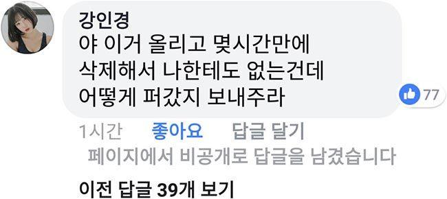 강인경 비공개 판도라TV