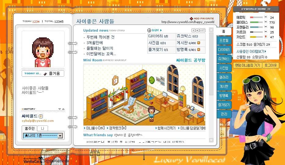 바닐라캣, '싸이월드'에도 패션 돌풍 일으킨다 - [게임뉴스 ...