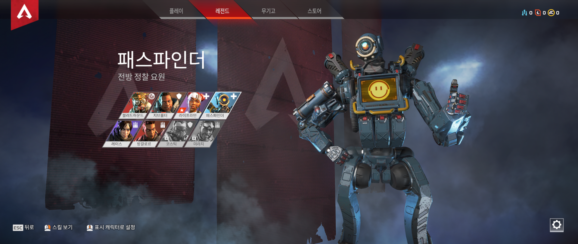 Apex Screenshot 2019.02.05 - 06.26.28.51.png