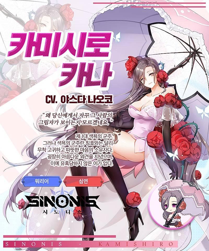 시노니스_캐릭터소개_카미시로카나.jpg