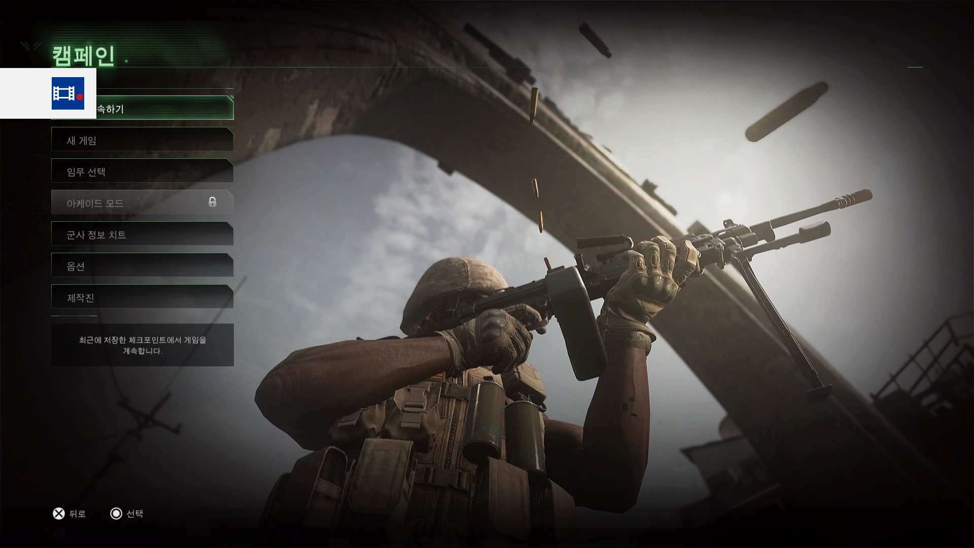 Call of Duty®_ Modern Warfare® Remastered_20161005155320.jpg